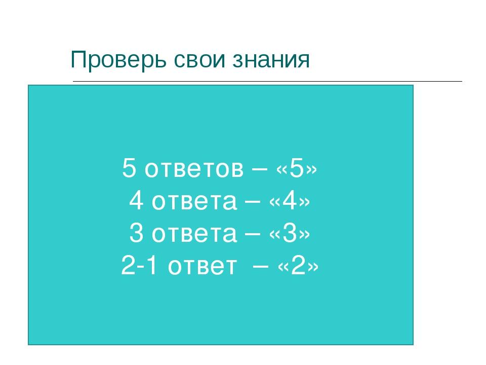 Проверь свои знания 1 вариант Б Б В А Б 2 вариант А Б Б Б А 5 ответов – «5» 4...