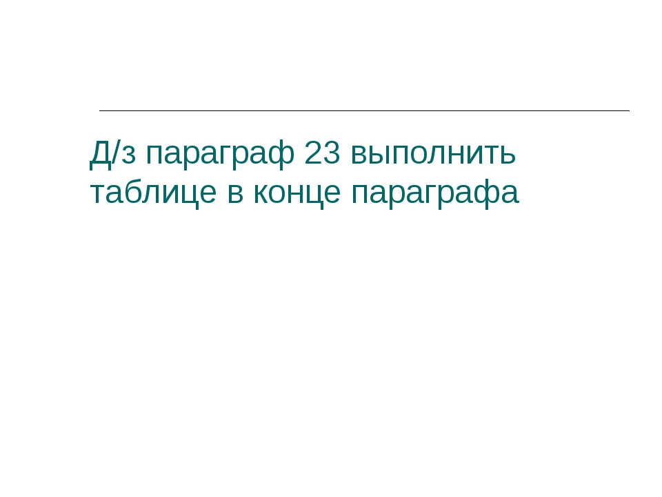 Д/з параграф 23 выполнить таблице в конце параграфа