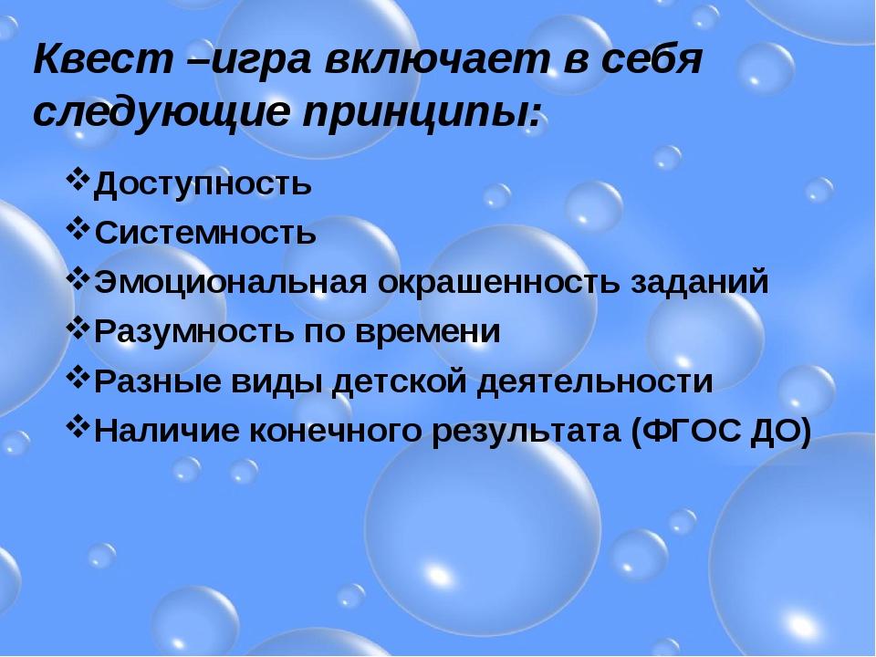 Квест –игра включает в себя следующие принципы: Доступность Системность Эмоци...