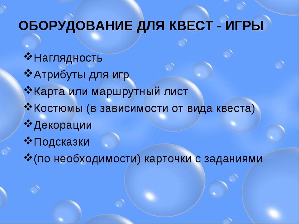 ОБОРУДОВАНИЕ ДЛЯ КВЕСТ - ИГРЫ Наглядность Атрибуты для игр Карта или маршрутн...