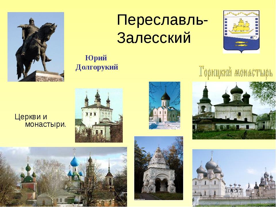 Переславль-Залесский Церкви и монастыри. Юрий Долгорукий