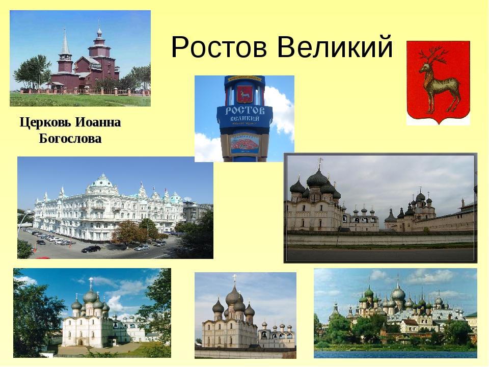 Ростов Великий Церковь Иоанна Богослова