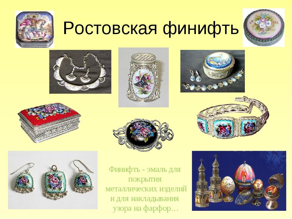 Ростовская финифть Финифть - эмаль для покрытия металлических изделий и для...