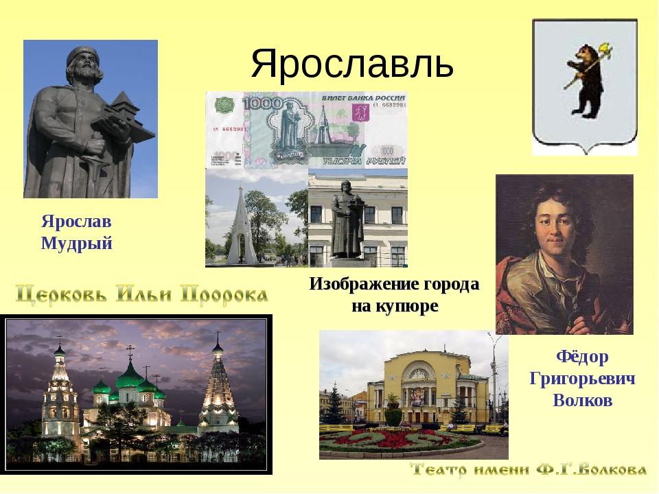 Ярославль Фёдор Григорьевич Волков Изображение города на купюре Ярослав Мудрый