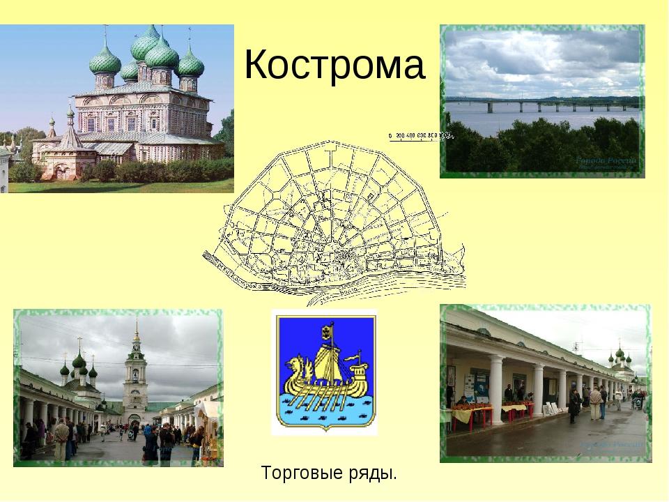 Кострома Торговые ряды.