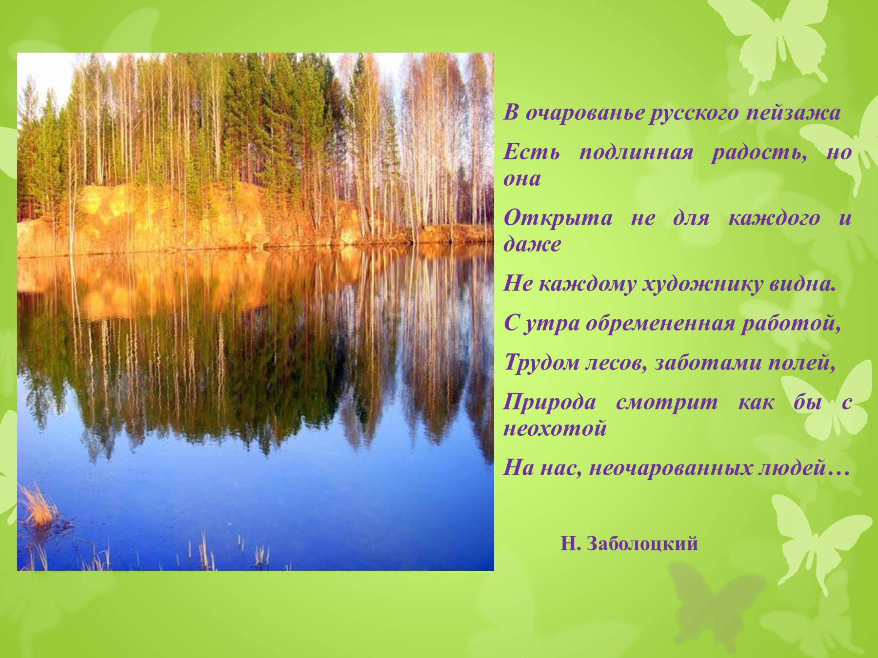 стихи про пейзажи менее, российских