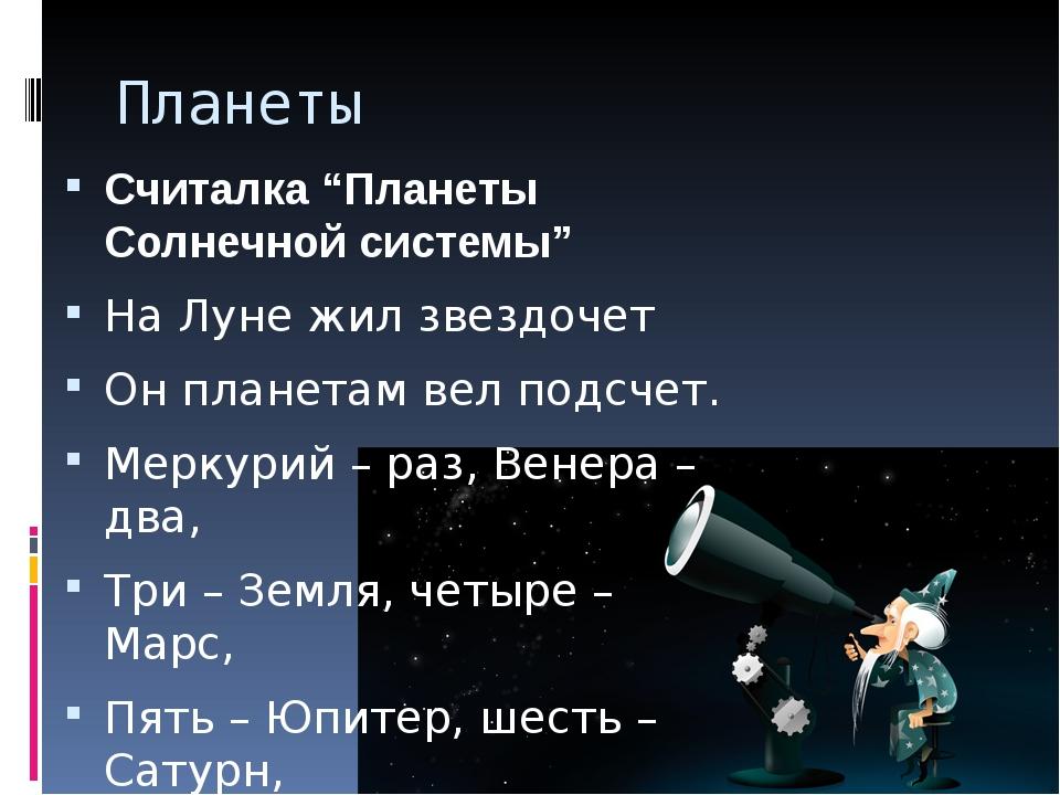 """Планеты Считалка """"Планеты Солнечной системы"""" На Луне жил звездочет Он планета..."""