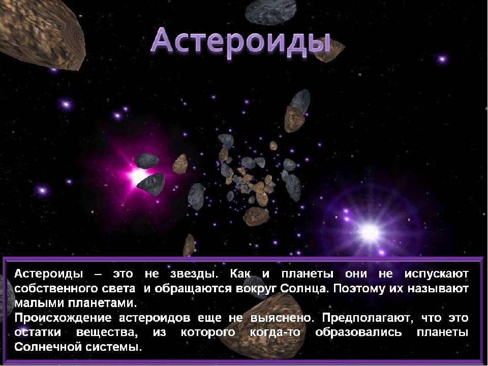 Астероиды, кометы