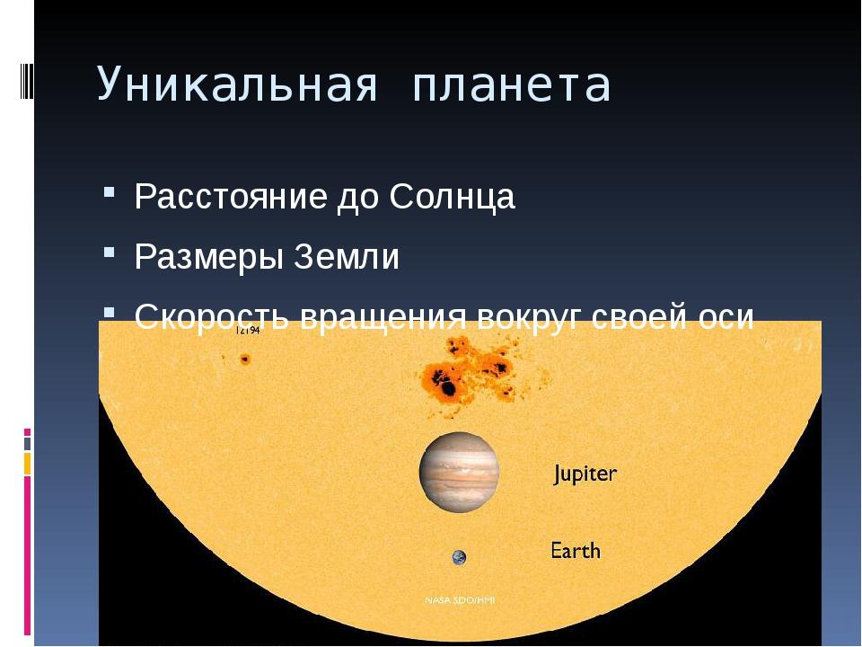 Уникальная планета Расстояние до Солнца Размеры Земли Скорость вращения вокру...