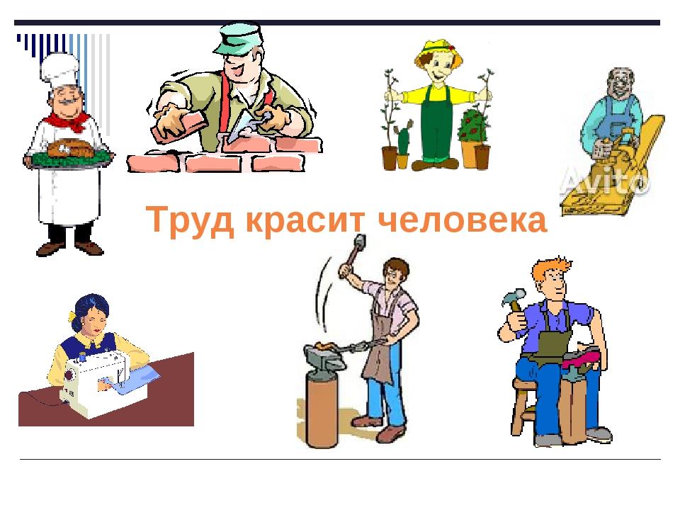 картинки на тему труд украшает человека через некоторое